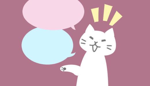 好かれるコミュニケーション術|人付き合いが苦手でもできる
