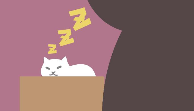 居眠りするネコ