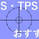 FPS・TPS初心者におすすめゲーム