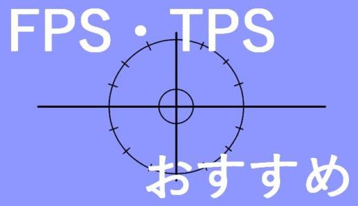 FPS・TPS初心者におすすめゲーム4選|2019