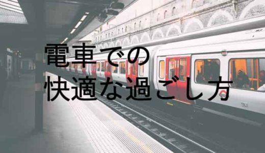 通勤・通学の時間を有効活用したい!電車での快適な過ごし方【勉強・読書】