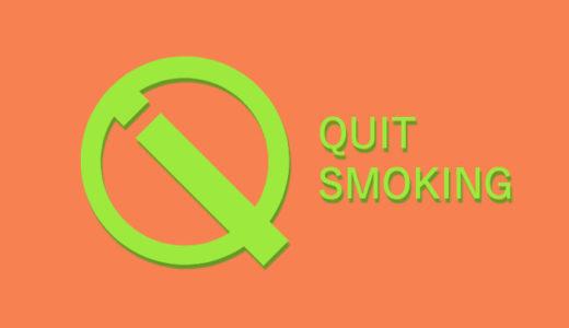 【禁煙外来の体験談】夫が3ヵ月治療した効果とその後