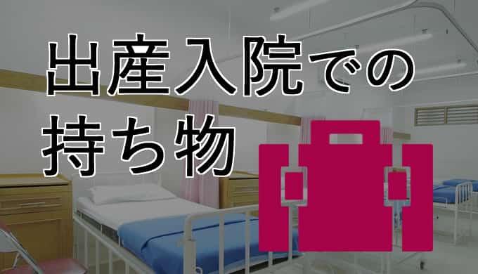 出産入院で持って行って良かったもの(私の実例)