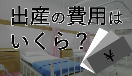 出産の費用・総額いくら?私の実例|全部で○○万円の内訳は?