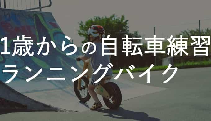 1歳からのランニングバイク|子供の自転車練習