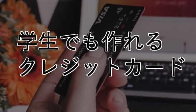 学生おすすめのクレジットカード|お得な楽天カードの作り方