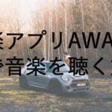 音楽アプリ「AWA」を使って車で音楽を聴く方法