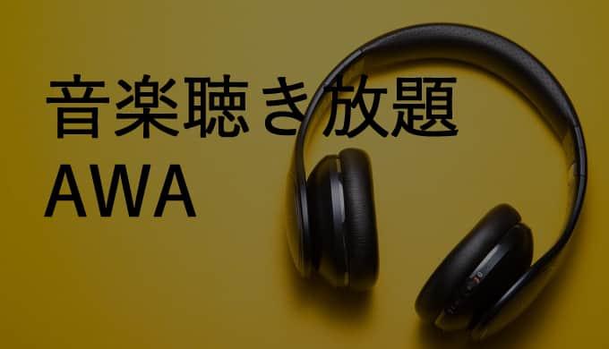 【歌詞付き】音楽聴き放題・オフラインなら「AWA」がおすすめ