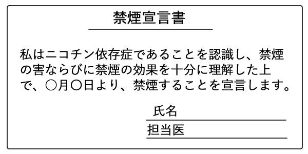 禁煙宣言書