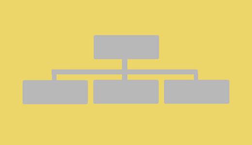 内部リンクに強いサイト構成を考えよう|SEO対策