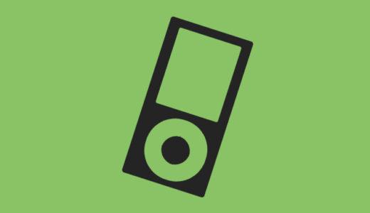 iPodTouch・nano・ウォークマンどっちを買うべき?徹底比較2019