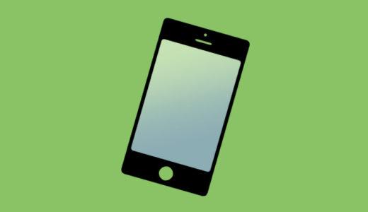 古いiphone使い道|通話・ネット・音楽・ゲームに活用できる