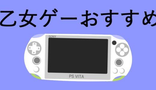 声フェチが選ぶ良作おすすめ乙女ゲーム|vita2019