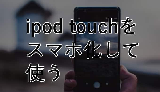 iphone高くて買えないならiPodtouchをスマホ化して使ってみたら?