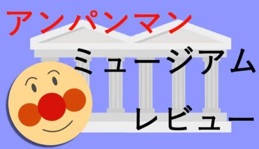 アンパンマンミュージアム横浜|平日混雑レビュー