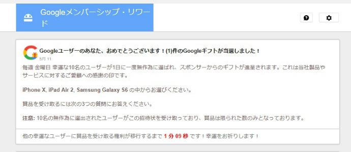 google詐欺2