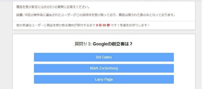 google詐欺3