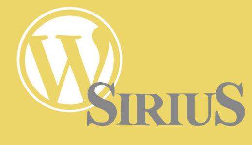 シリウスとワードプレスどっちがいい?|実際に使って比べてみました