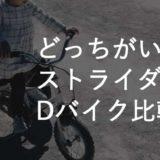 本当に1歳から乗れる?Dバイクとストライダーの比較|買ってみたレビュー
