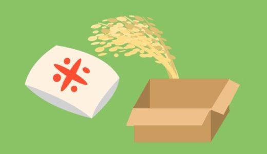ふるさと納税で米を返礼品にするときは注意!届かない、遅い理由とは?