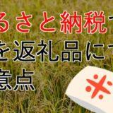 ふるさと納税で米を返礼品にいるときは注意!届かない・遅い理由とは?