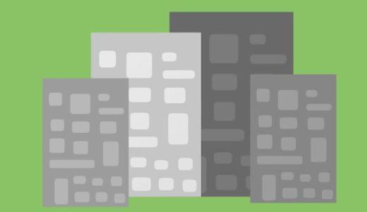 地震保険は賃貸では必要ない。家財保険も大した額じゃない