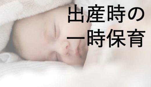 一時保育の手続き。出産のとき保育園に預ける方法