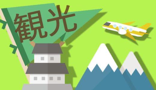 【伊豆中心・観光地まとめ】行ってみた感想・評価・レビュー
