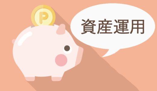 【資産運用】限られた資産を増やすための投資・不労所得の作り方まとめ