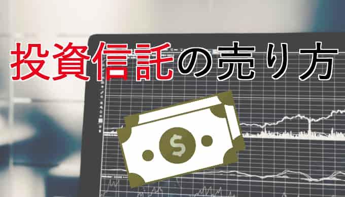 投資信託の売却の仕方。思った価格で売れない利益と税金の計算