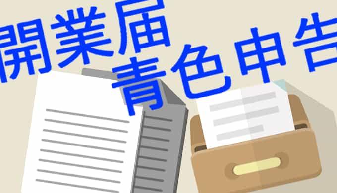 【開業届・青色申告まとめ】節税効果を最大限高めるために