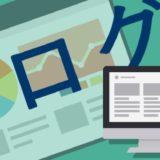 【ブログまとめ】運営する上で必要な知識
