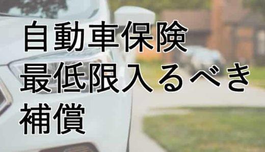 自動車保険で最低限入るべきおすすめ補償・対人対物は手厚く自身車両は節約する