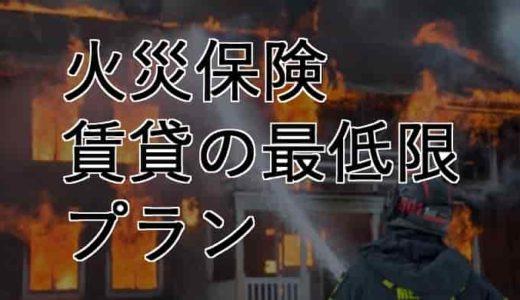 火災保険って必要?賃貸の最低限おすすめプラン