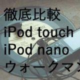 iPodTouch・nano・ウォークマンどれを買うべき?徹底比較