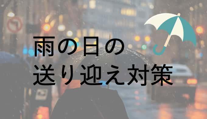 幼稚園の送り迎え|雨の日対策・子供を連れた雨の日の通園工夫