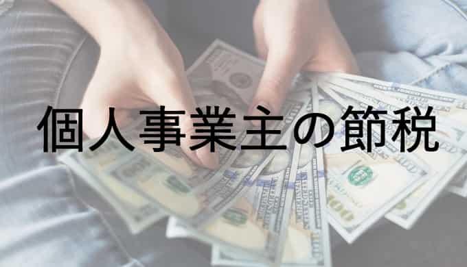 個人事業主が払う税金を知ろう。控除・扶養で節税する方法