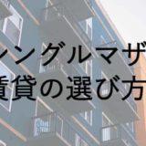 シングルマザーの住居選びのポイント・賃貸はアパートか?一軒家か?