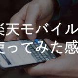 楽天ユーザーh楽天モバイルにしたほうがお得なのか考えてみた・変更した感想・口コミ