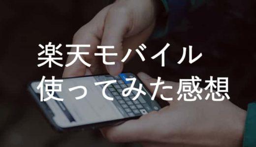 楽天ユーザーは楽天モバイルにしたほうがお得なのか考えてみた・変更した感想・口コミ