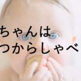 赤ちゃんはいつから言葉を話す?赤ちゃんや幼児とのココミュニケーション