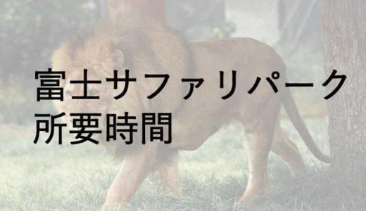 富士サファリパーク所要時間は?滞在時間を体験レポート